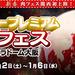【肉フェス京セラドーム大阪】日本最大フードイベント関西初上陸!