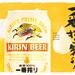 一番搾りガーデン ブルワーズスピリット|一番搾り|ビール・発泡酒・新ジャンル|キリン