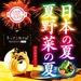 キッチン男子部PRESENTS 9杯目 「日本の夏 夏野菜の夏」イベント開催決定!(残席5) | a+cafe(あとカフェ)