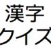 【答え】意外と読めない食べ物に関する漢字