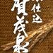 東広島市 西条 こだわりの純米酒 賀茂泉酒造