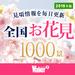 桜名所 全国お花見1000景2016 - ウォーカープラス