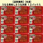 【送料込み】(冷凍)うなる美味しさうな次郎 12パック入 いちまさオンラインショップ 一正蒲鉾 株式会社